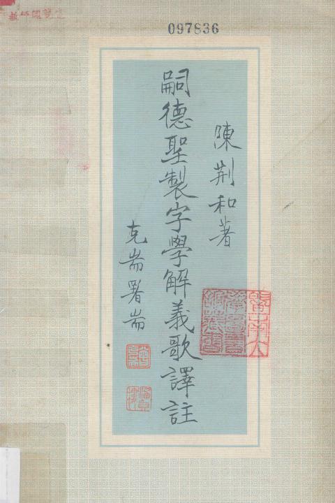 陳荆和 - 嗣德聖製字學解義歌譯註-香港中文大學 (1971)-1