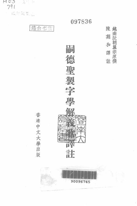 陳荆和 - 嗣德聖製字學解義歌譯註-香港中文大學 (1971)-2