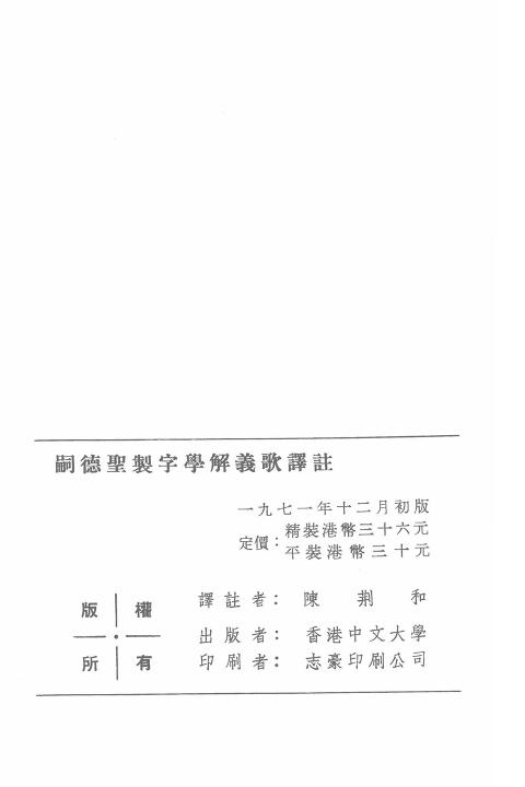 陳荆和 - 嗣德聖製字學解義歌譯註-香港中文大學 (1971)-3