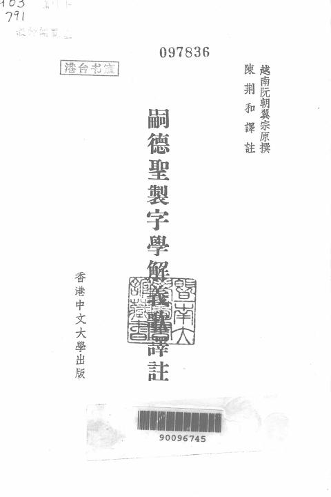 陳荆和 - 嗣德聖製字學解義歌譯註-香港中文大學 (1971)-6