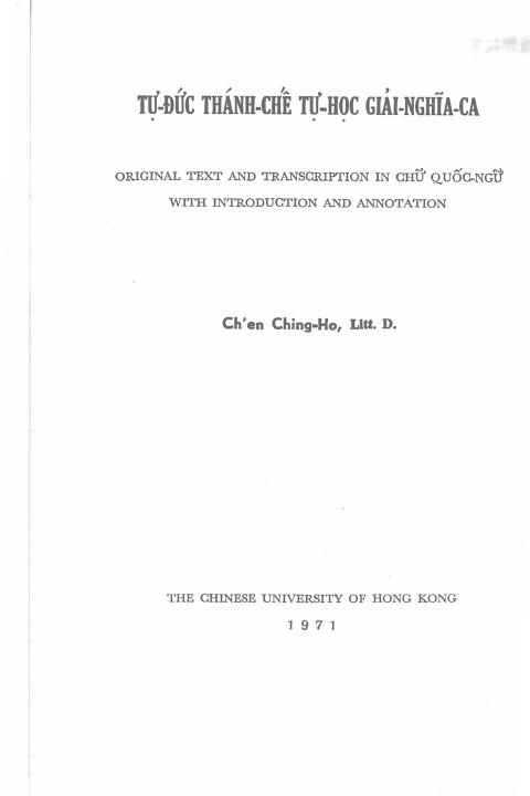 陳荆和 - 嗣德聖製字學解義歌譯註-香港中文大學 (1971)-7