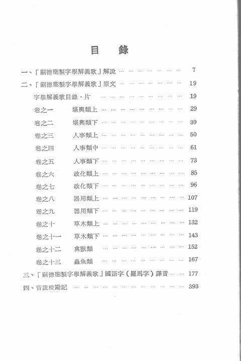 陳荆和 - 嗣德聖製字學解義歌譯註-香港中文大學 (1971)-8